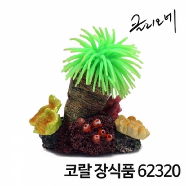 코랄 장식품 62320 어항 장식품