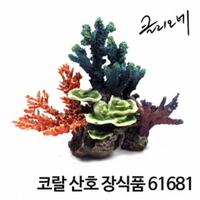 코랄 산호장식품 61681 어항 장식품