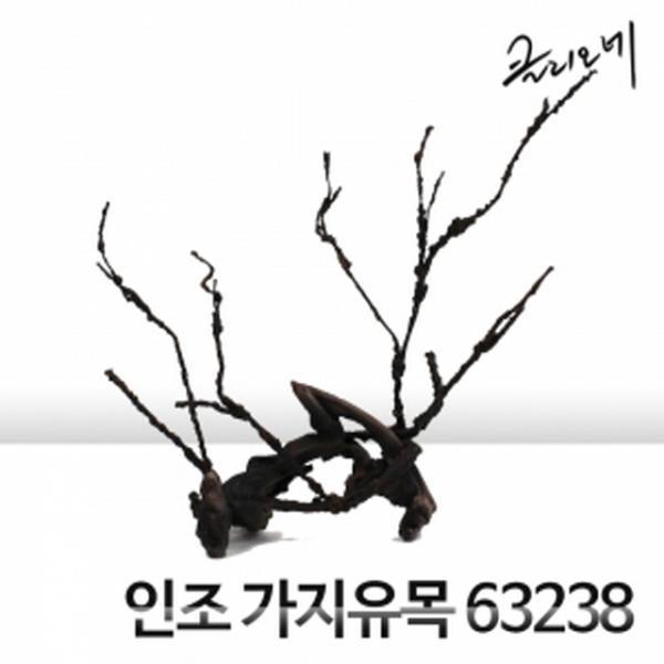 인조가지유목 63238 어항 장식품