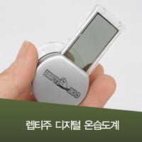 렙티주 디지털 온습도계 (SH125) - 파충류램프