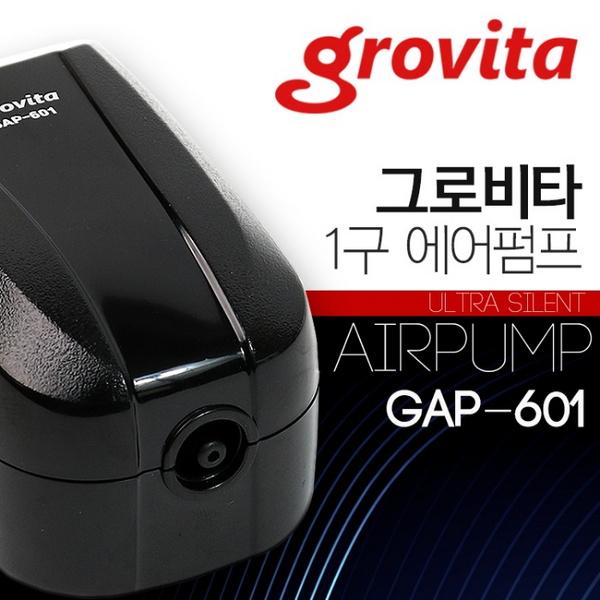 그로비타 1구 에어펌프 [GAP-601]