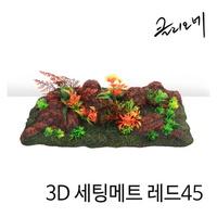 클리오네 3D 세팅 매트 [레드45] -어항 꾸미기 세트