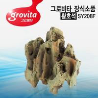 [서프] 그로비타 황호석 어항 장식소품[SY208F]