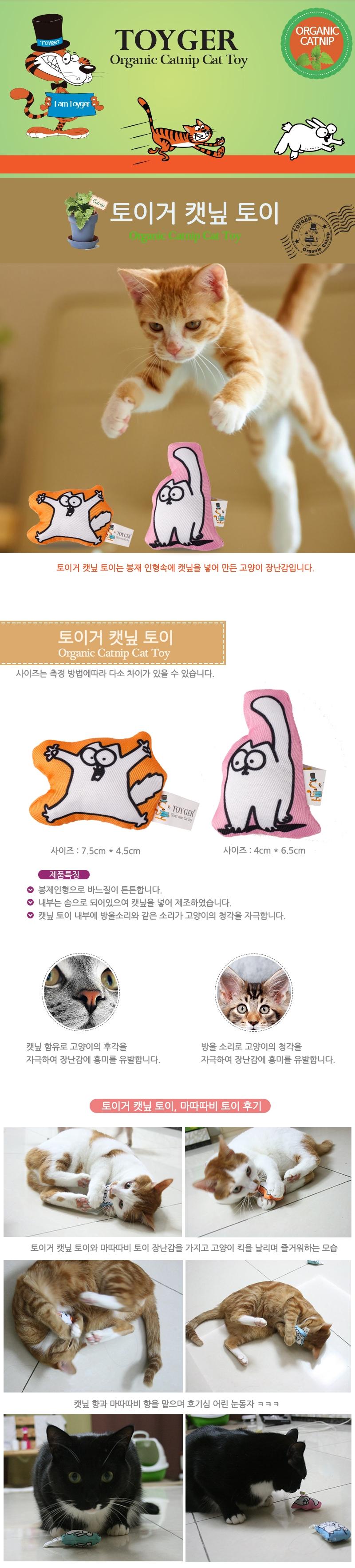 토이거 캣닢 토이 고양이 장난감 - 토이거, 2,380원, 장난감, 캣닢 장난감