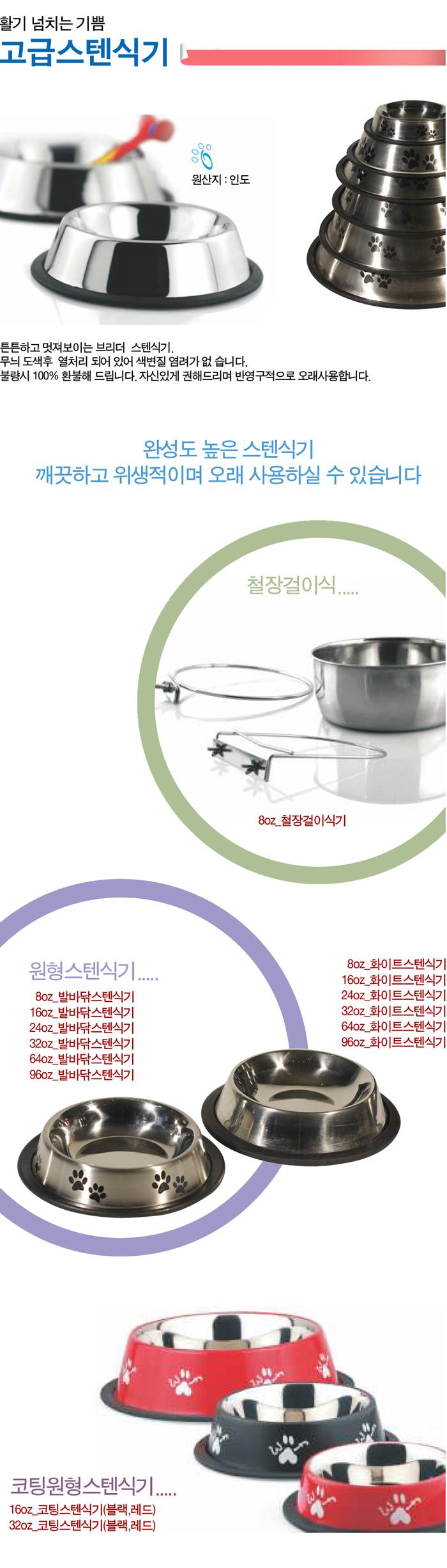 발바닥 스텐식기 710ml - 스토어봄, 5,300원, 급수/급식기, 식기/식탁