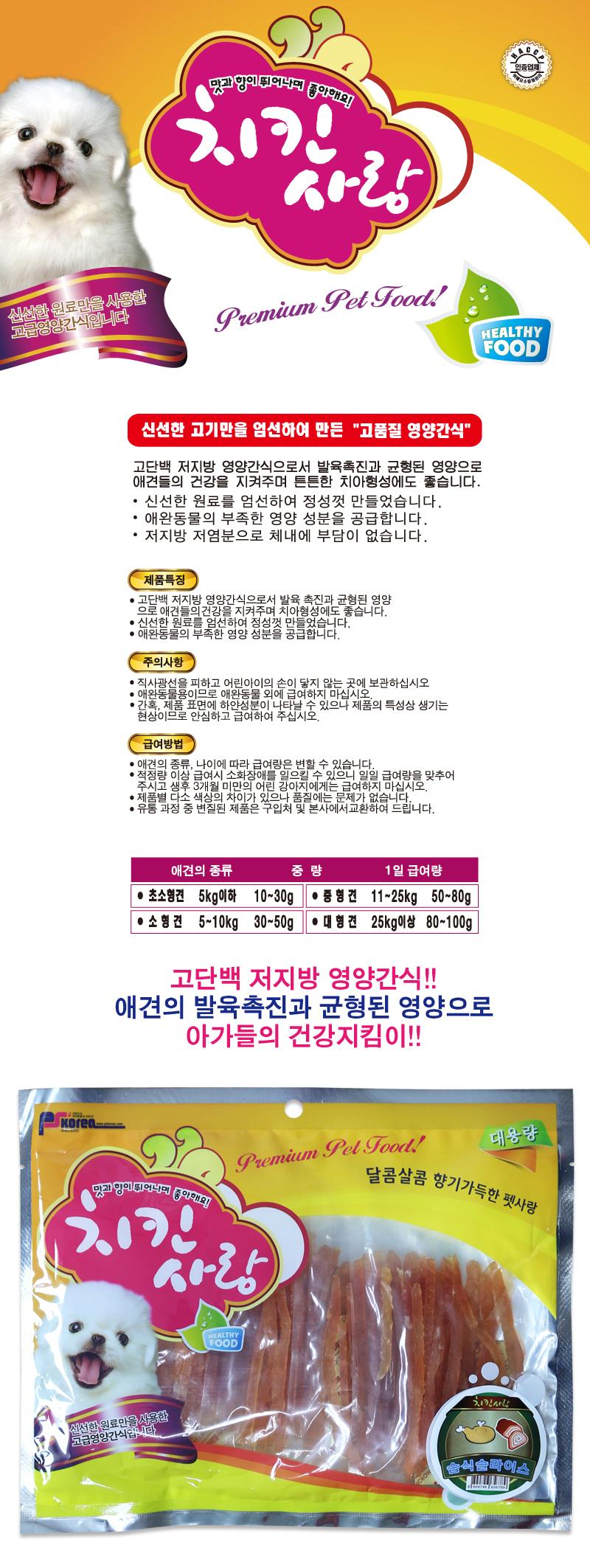 강아지간식 치킨사랑 습식슬라이스 400g - 스토어봄, 5,400원, 간식/영양제, 육포/사사미