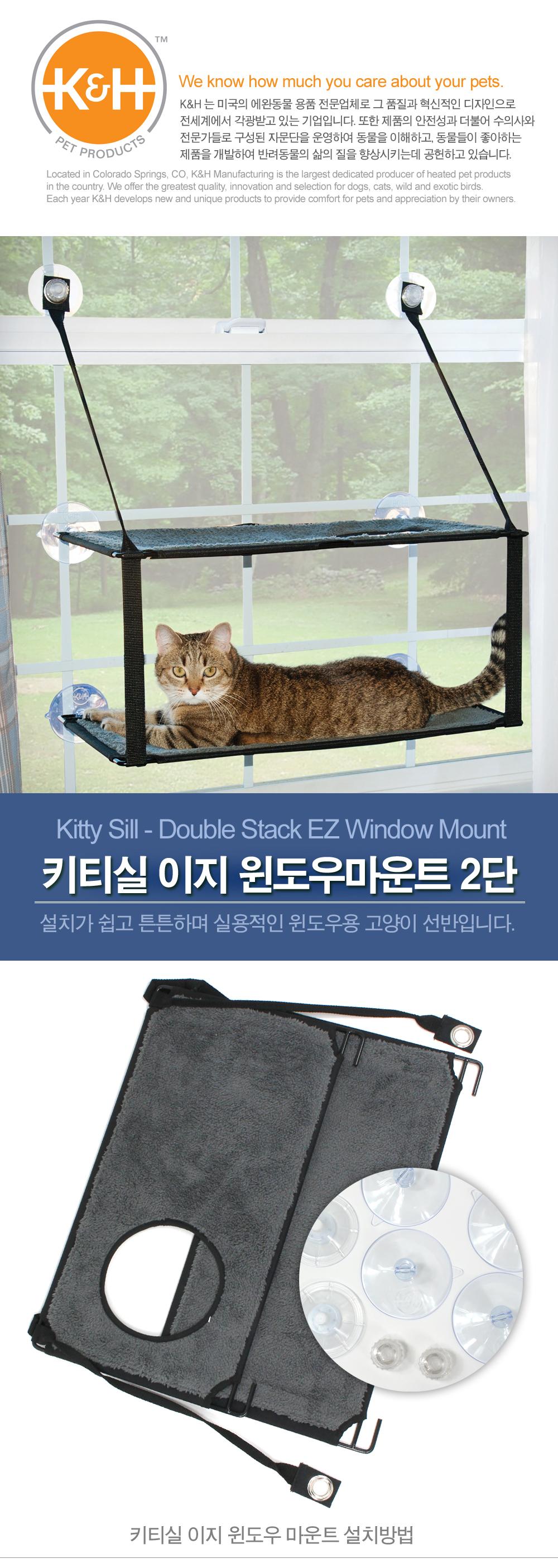 고양이선반 키티실 이지 윈도우마운트 2단 - 펫라이프, 41,850원, 침대/해먹, 해먹