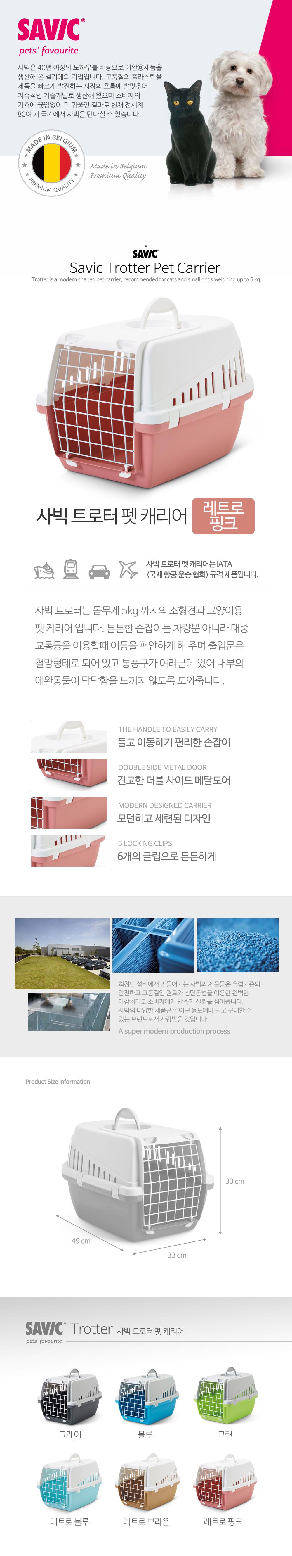 사빅 트로터 이동장 레트로핑크 - 스토어봄, 17,100원, 이동장/리드줄/야외용품, 이동가방
