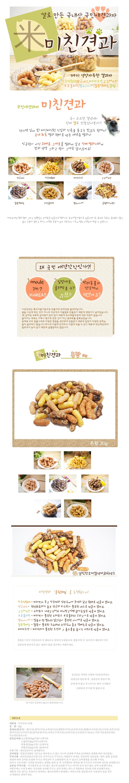 국내산 강아지간식 미친견과 혼합 30g - 미친견과, 2,350원, 수제간식, 쿠키/젤리
