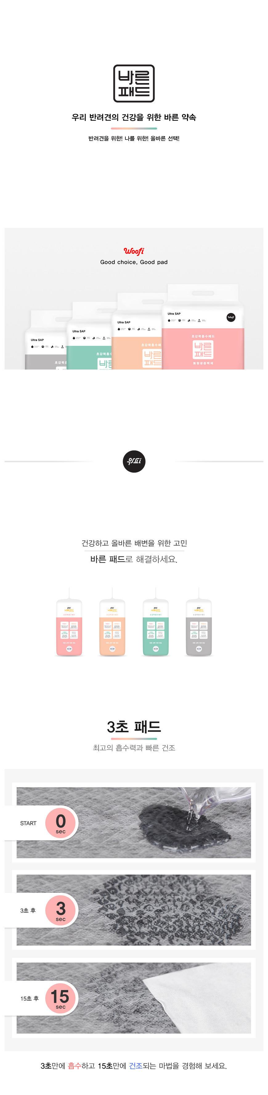배변교육SET 워피 바른배변패드 50매 핑크(레몬향) - 스토어봄, 7,700원, 위생/배변용품, 패드