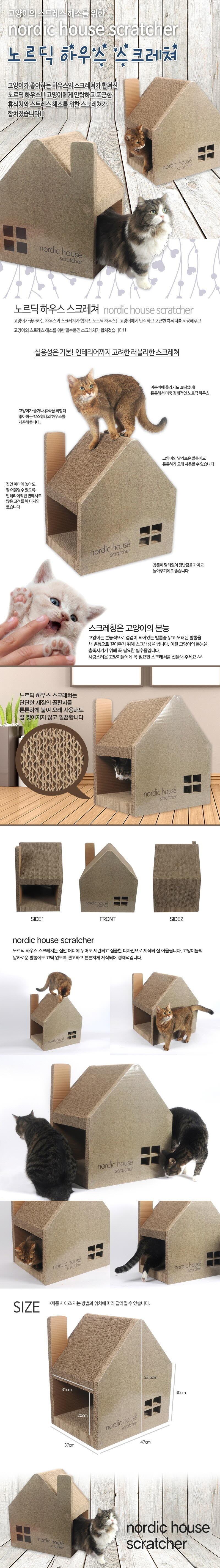 고양이 스크래쳐 노르딕 하우스 오리지날 - 노르딕하우스, 38,000원, 스크래쳐, 골판지 재질