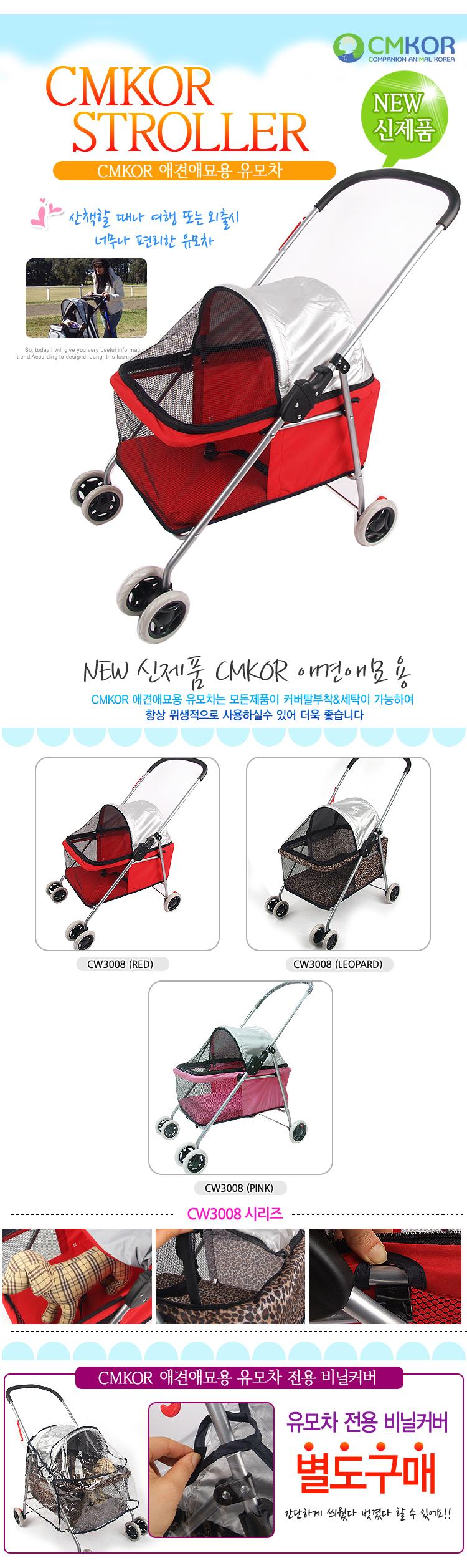CM CW3008 반려동물 유모차 레오파드 - 씨엠코리아, 77,000원, 유모차, 소형