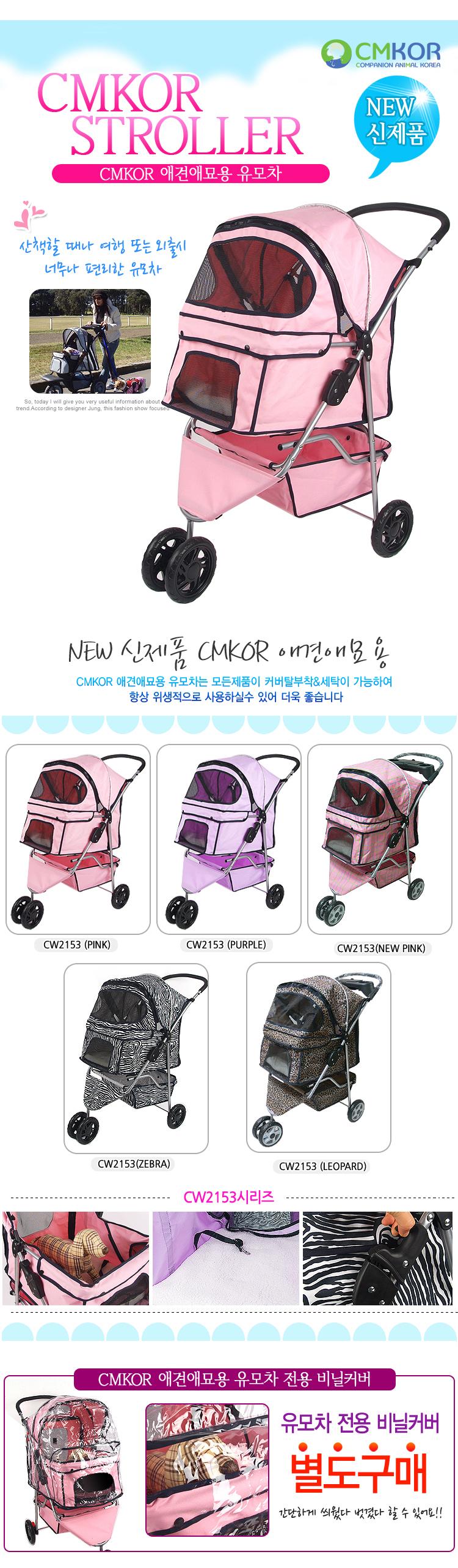 CM CW2153 반려동물 유모차 핑크 - 씨엠코리아, 130,000원, 유모차, 대형