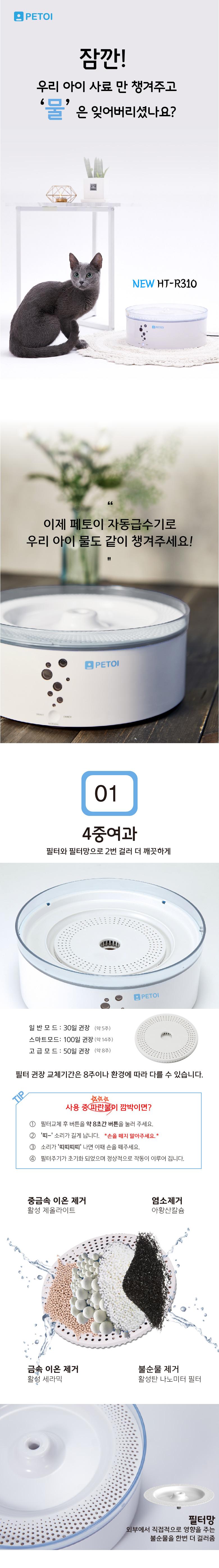 페토이 반려동물 자동급수기 HT-R310 - 스토어봄, 53,000원, 급수/급식기, 정수기/필터