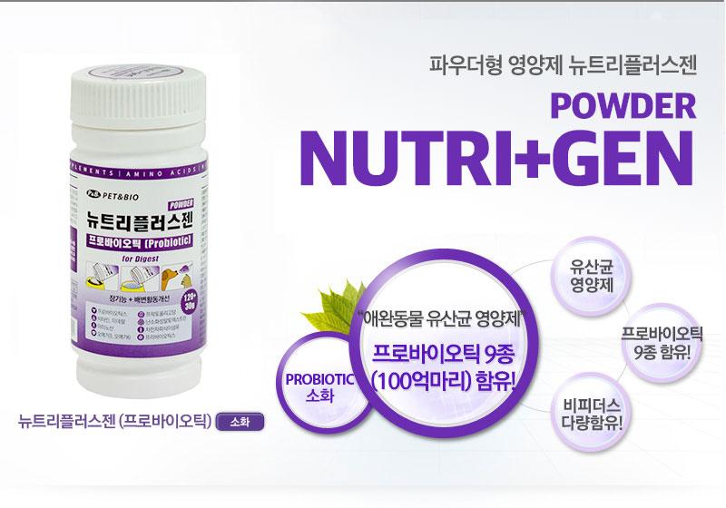 뉴트리플러스젠 유산균 강아지영양제 150g - 스토어봄, 12,000원, 간식/영양제, 영양보호제