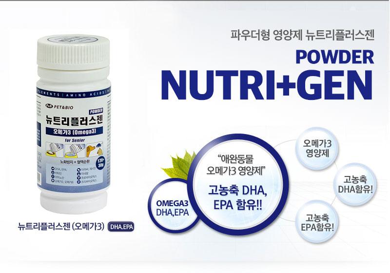 뉴트리플러스젠 오메가3 강아지영양제 150g - 스토어봄, 12,000원, 간식/영양제, 영양보호제
