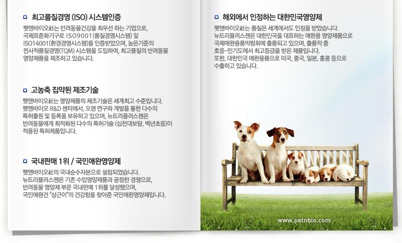 뉴트리플러스젠 종합 강아지영양제 유아기용 150g - 스토어봄, 12,000원, 간식/영양제, 영양보호제