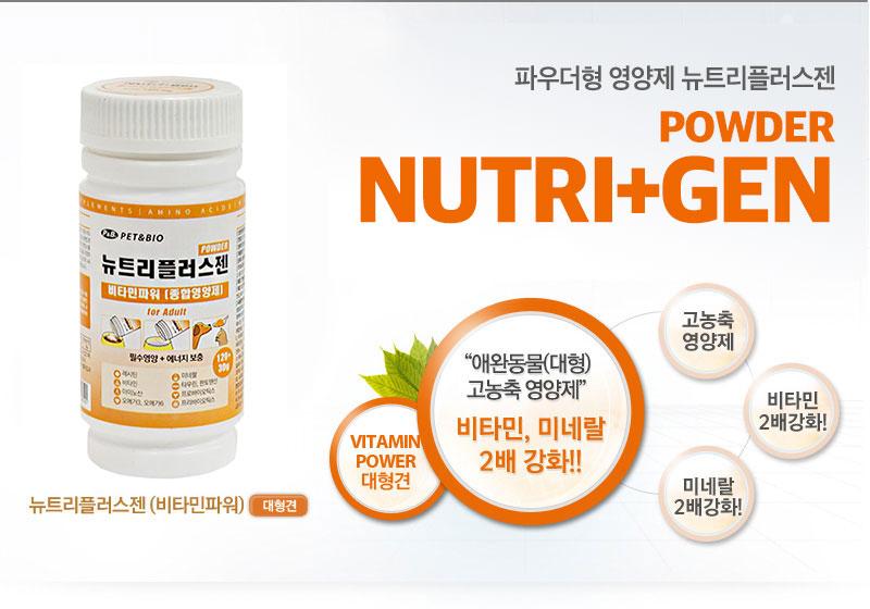 뉴트리플러스젠 종합 강아지영양제 성장기용 150g - 스토어봄, 12,000원, 간식/영양제, 영양보호제