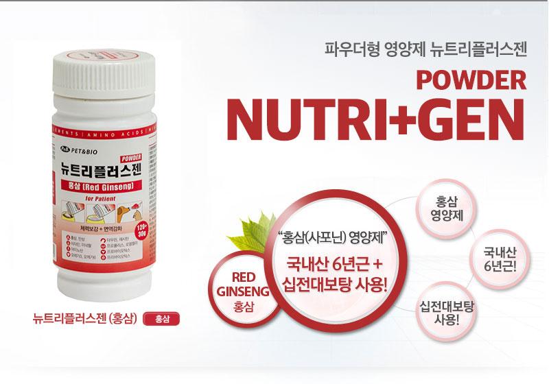 뉴트리플러스젠 홍삼 강아지영양제 150g - 스토어봄, 12,000원, 간식/영양제, 영양보호제