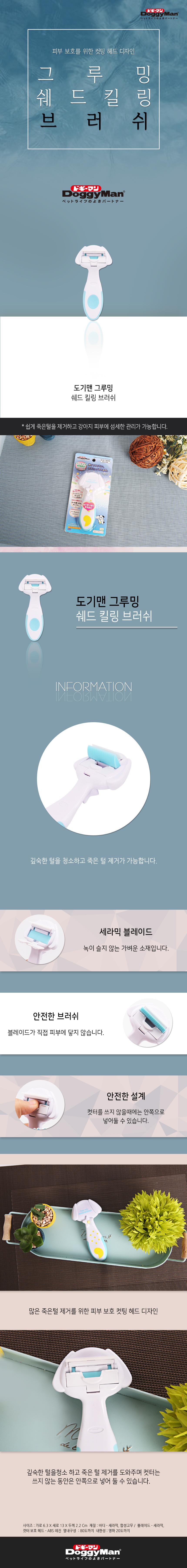 도기맨 그루밍 쉐드 킬링 브러쉬 (DW-82) - 도기맨, 13,900원, 미용/목욕용품, 브러쉬