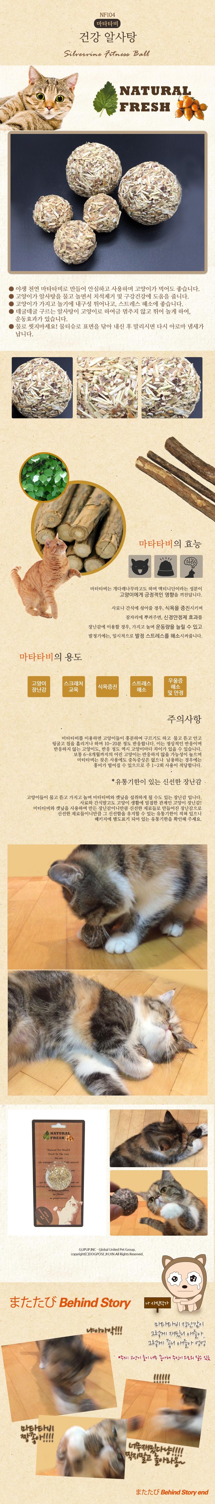 (유통기한20.11.30)내추럴프레시 고양이 마따따비 건강 알사탕 - 스토어봄, 1,700원, 장난감/스크래쳐, 장난감
