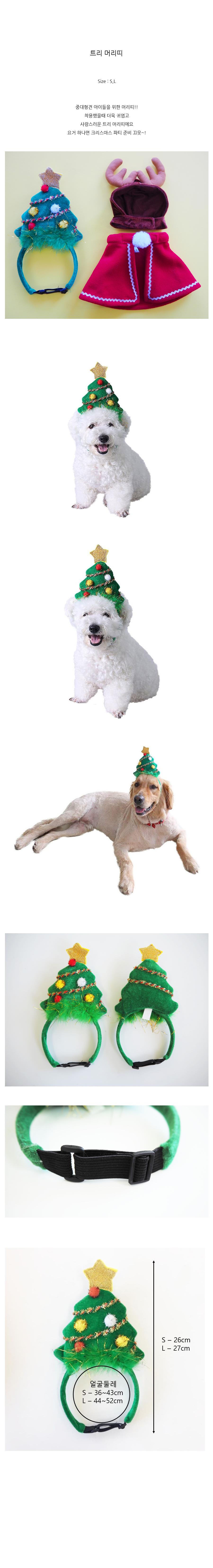 강아지 헤어밴드 머리띠 트리 S - 스토어봄, 6,300원, 의류/액세서리, 액세서리