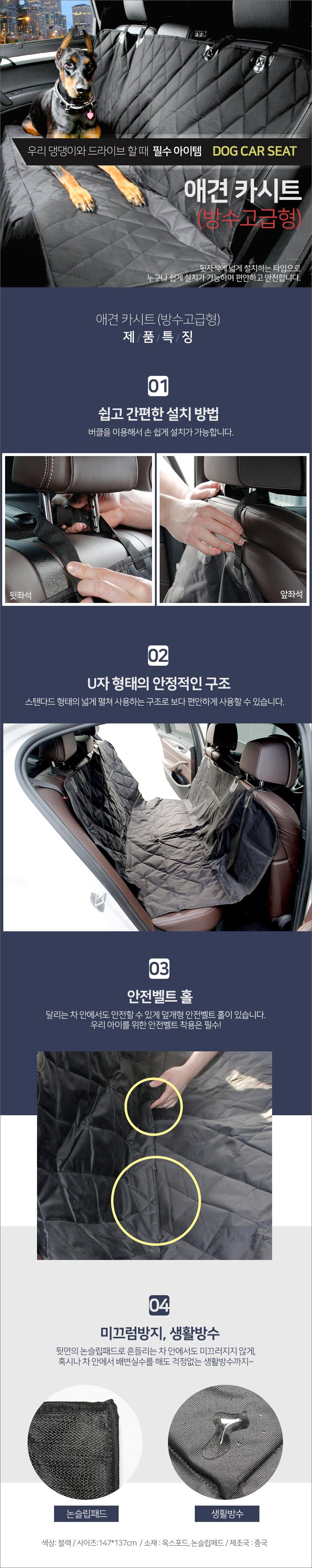 애견 외출용품 차량용 카시트 고급형 - 스토어봄, 24,000원, 이동장/리드줄/야외용품, 이동가방