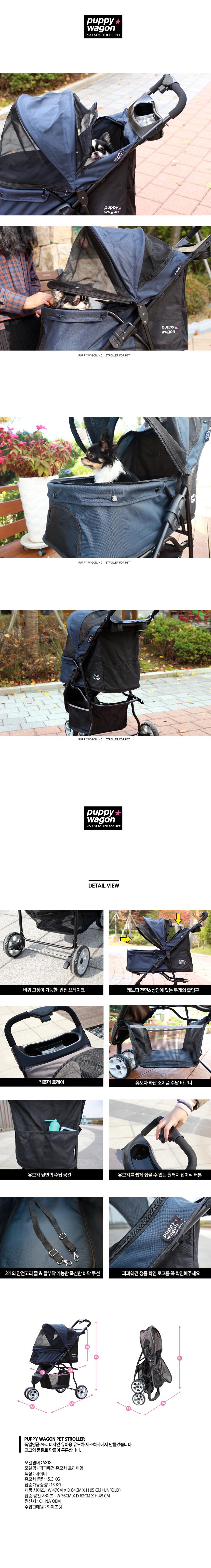 퍼피웨건 강아지 유모차 프리미엄 네이비 - 와이즈펫, 130,000원, 이동장/리드줄/야외용품, 유모차