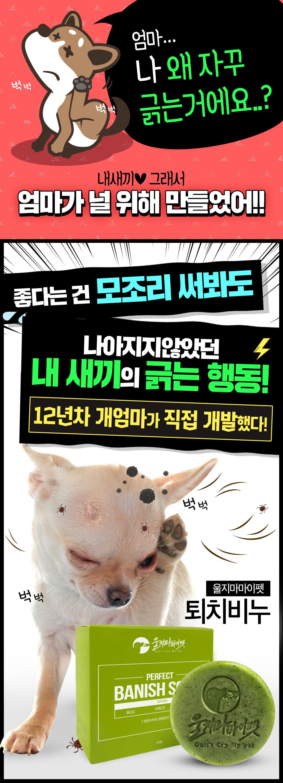 반려동물 진드기 퇴치비누 - 울지마마이펫, 33,000원, 미용/목욕용품, 샴푸/린스