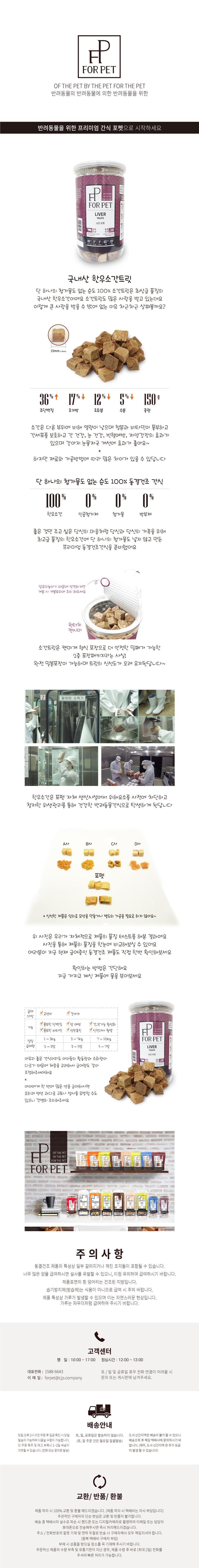 포펫 수제간식 동결건조트릿 한우소간 150g - 포펫, 19,500원, 간식/영양제, 수제간식