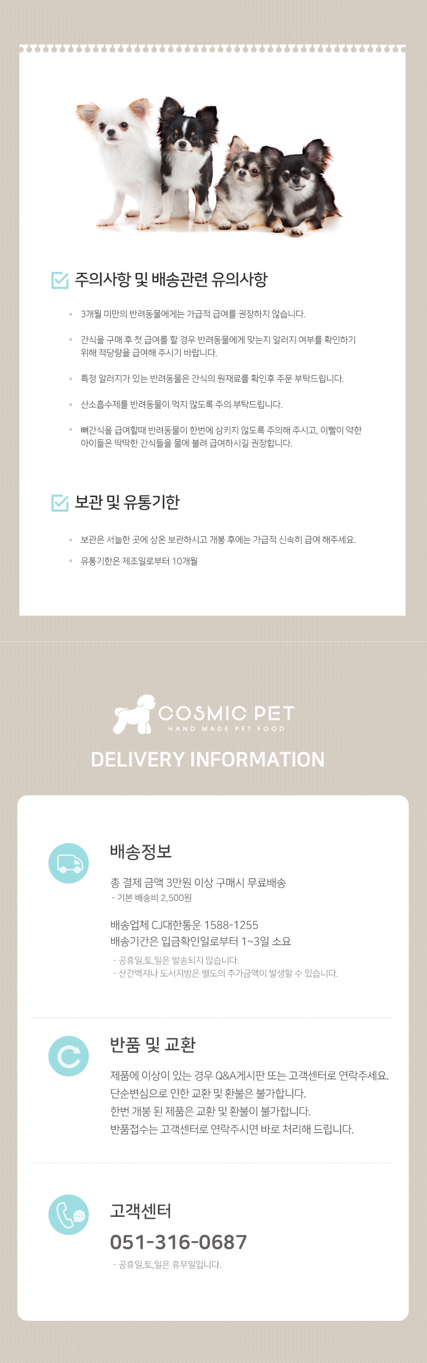 코스믹펫 강아지 수제간식 돼지코 4p - 코스믹펫, 5,500원, 간식/영양제, 수제간식