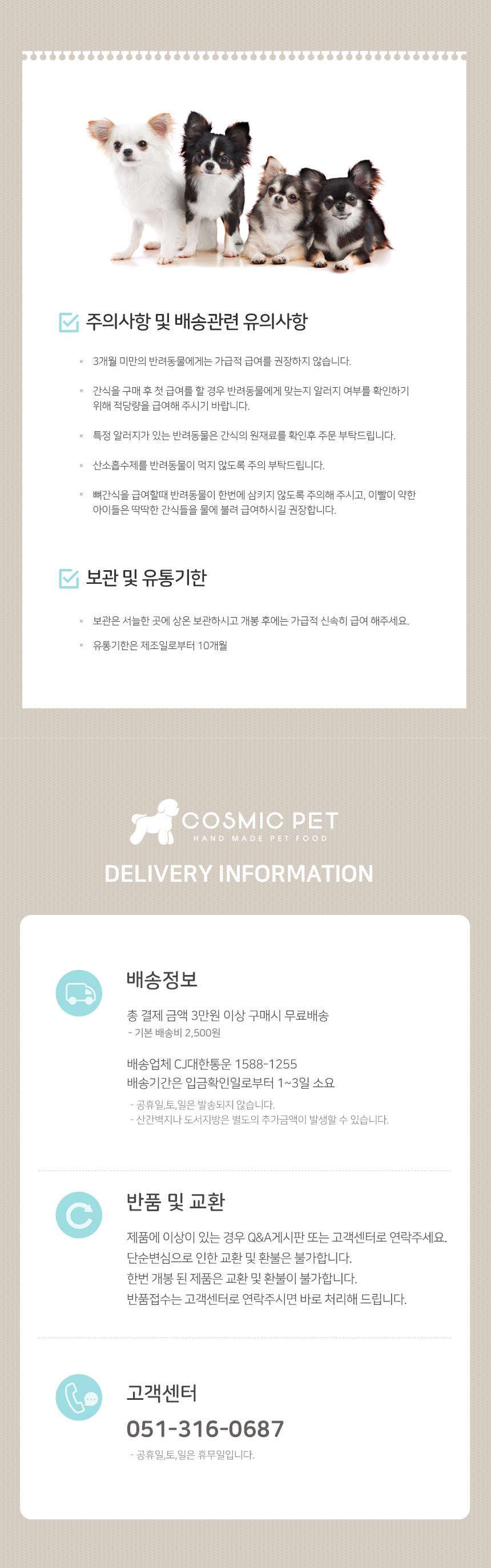 코스믹펫 강아지 수제간식 상어연골 120g - 코스믹펫, 11,900원, 간식/영양제, 수제간식