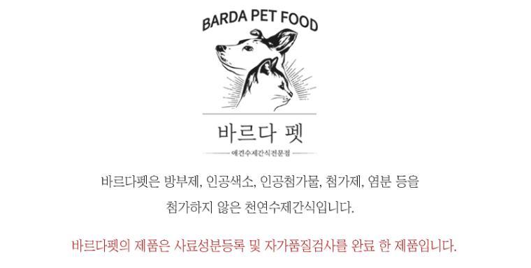 영양한끼 바르다화식 60g×20개 강아지화식 - 바르다펫, 54,800원, 간식/영양제, 수제간식