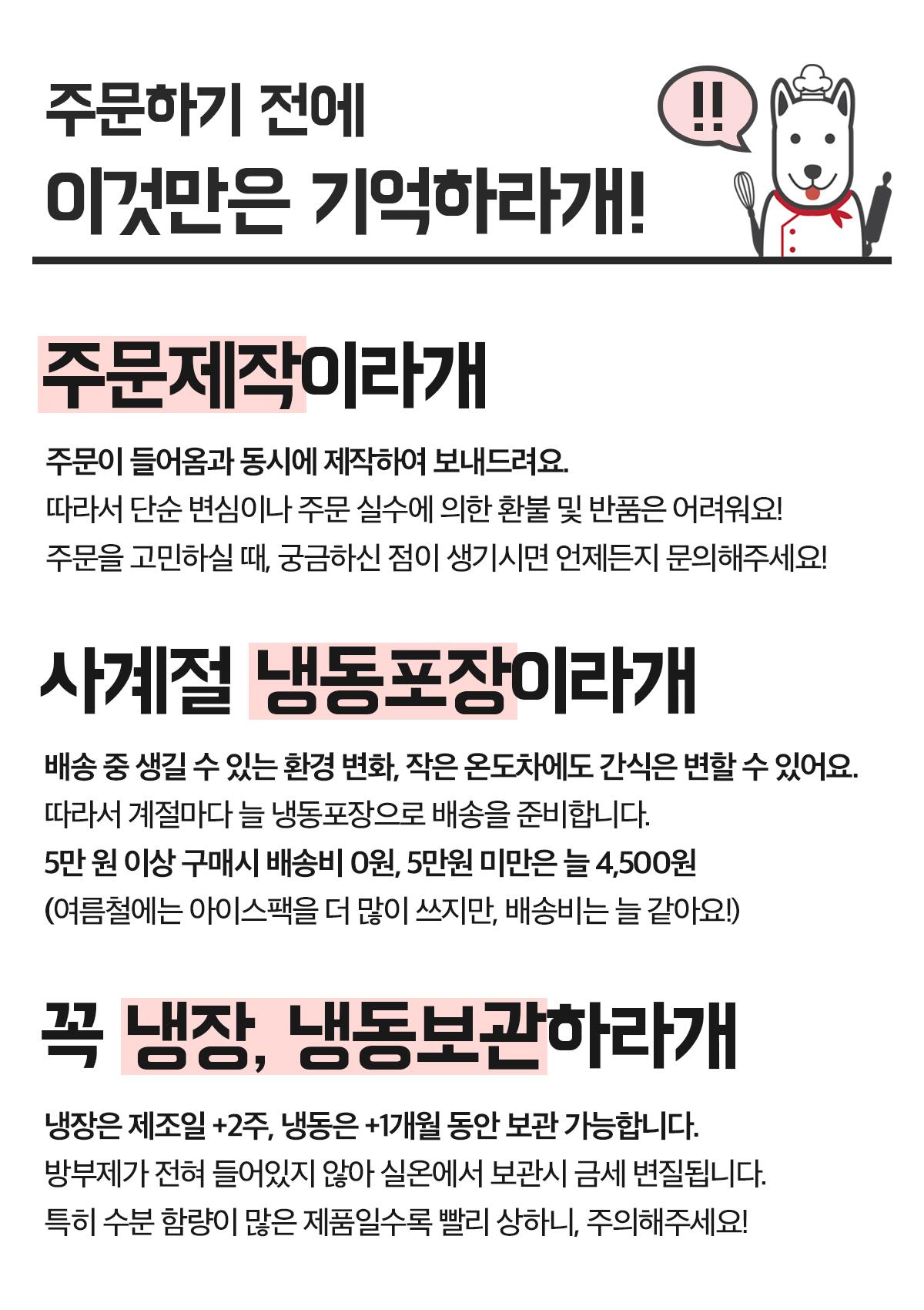 간식먹개 - 구겔호프케이크(미니) - 간식먹개, 5,500원, 간식/영양제, 수제간식