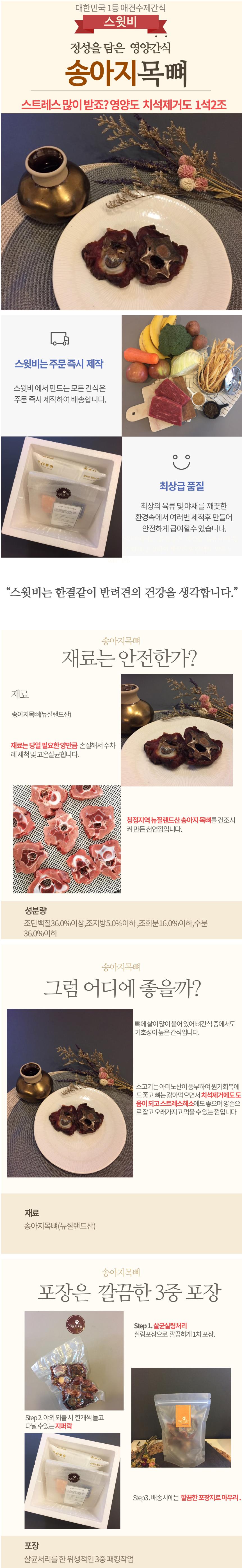 스윗비 강아지 수제간식 송아지목뼈 130g - 스윗비, 6,500원, 간식/영양제, 수제간식