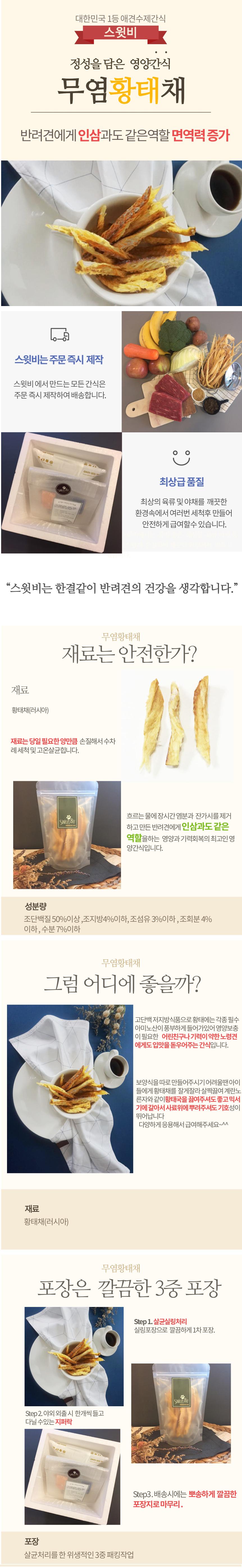 스윗비 강아지 수제간식 무염황태채 45g - 스윗비, 6,500원, 간식/영양제, 수제간식