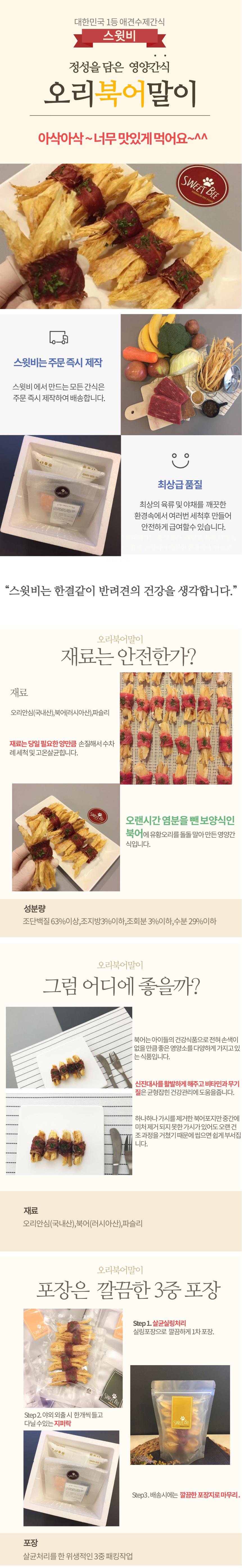 스윗비 강아지 수제간식 오리북어말이 60g - 스윗비, 7,000원, 간식/영양제, 수제간식