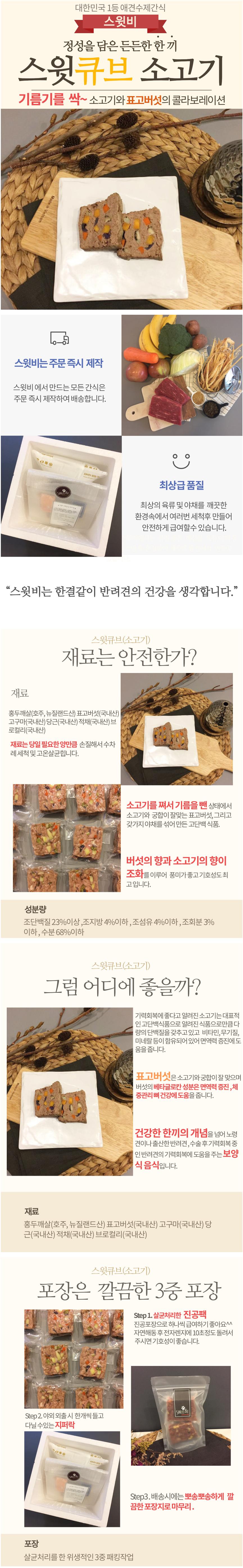 스윗비 강아지 수제간식 소고기 스윗큐브 60g + 60g - 스윗비, 7,000원, 간식/영양제, 수제간식