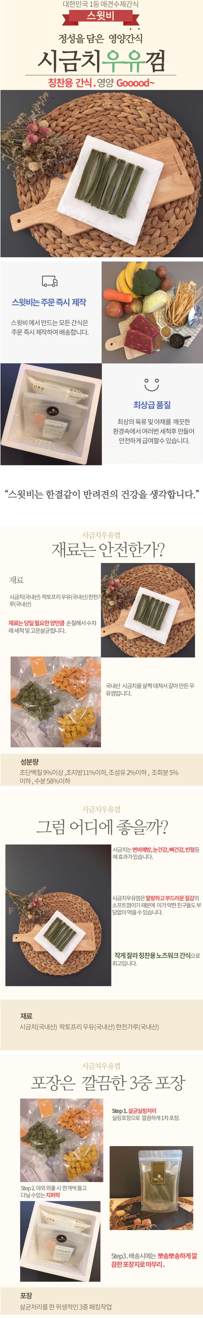 스윗비 강아지 수제간식 시금치 우유껌 7pcs - 스윗비, 6,500원, 간식/영양제, 수제간식
