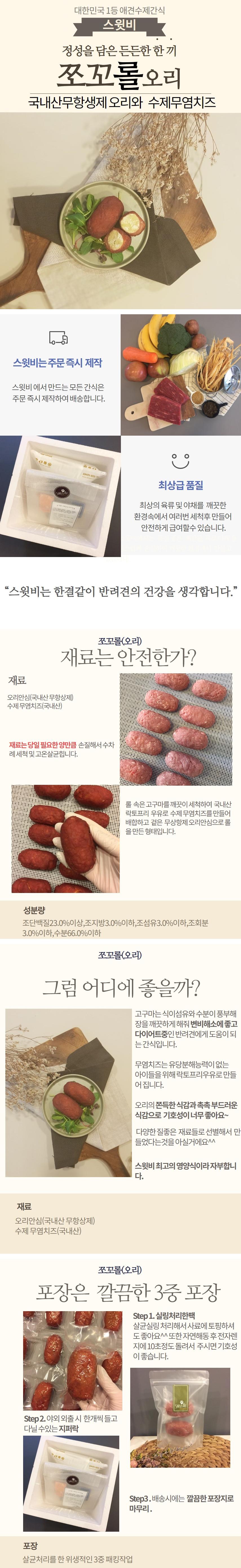 스윗비 강아지 수제간식 쪼꼬롤 오리 90g + 90g - 스윗비, 7,500원, 간식/영양제, 수제간식
