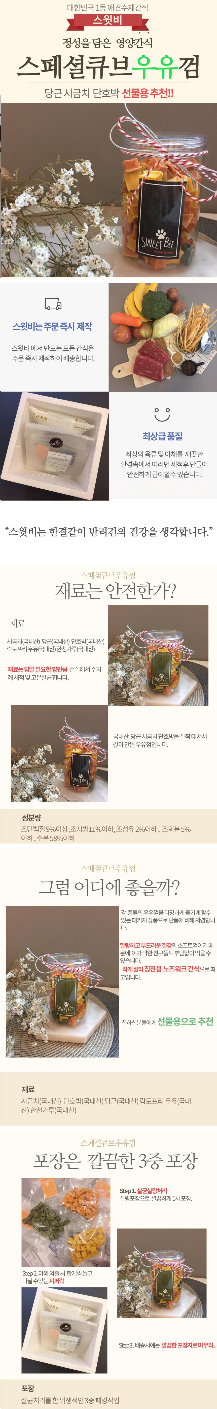 스윗비 강아지 수제간식 스페셜 큐브 우유껌 140g - 스윗비, 12,000원, 간식/영양제, 수제간식