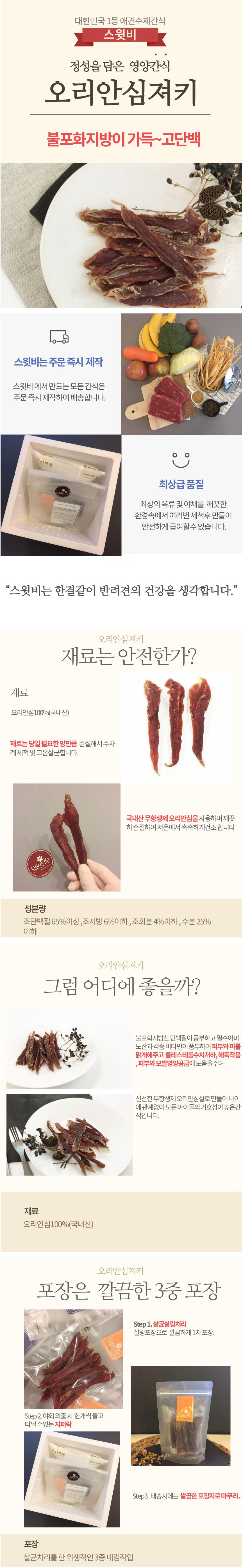 스윗비 강아지 수제간식 오리안심져키 60g - 스윗비, 6,000원, 간식/영양제, 수제간식