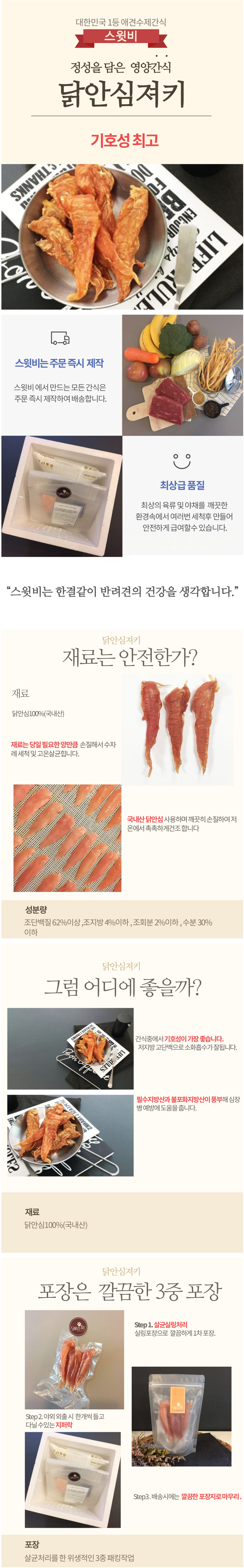 스윗비 강아지 수제간식 닭안심져키 70g - 스윗비, 5,500원, 간식/영양제, 수제간식