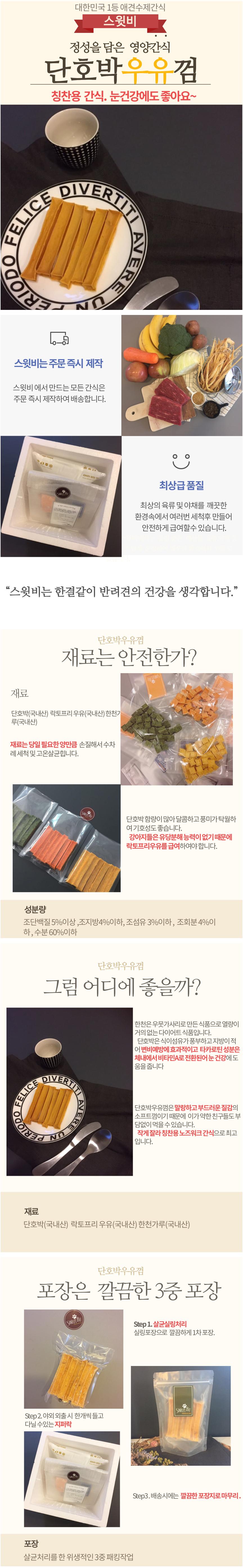 스윗비 강아지 수제간식 단호박 우유껌 7pcs - 스윗비, 6,500원, 간식/영양제, 수제간식