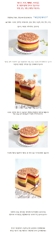 힐링펫 수제케익 레인보우 케이크 - 힐링펫, 25,000원, 간식/영양제, 수제간식