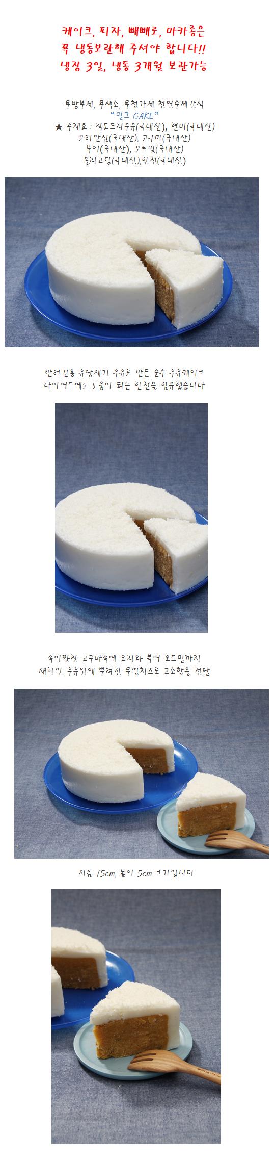 힐링펫 수제케익 밀크 케이크 - 힐링펫, 25,000원, 간식/영양제, 수제간식