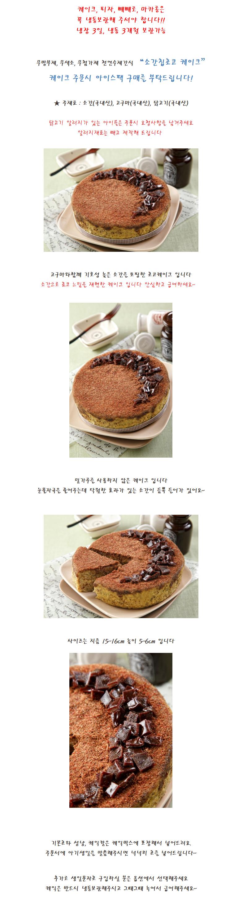 힐링펫 수제케익 소간칩초코 케이크 - 힐링펫, 26,000원, 간식/영양제, 수제간식