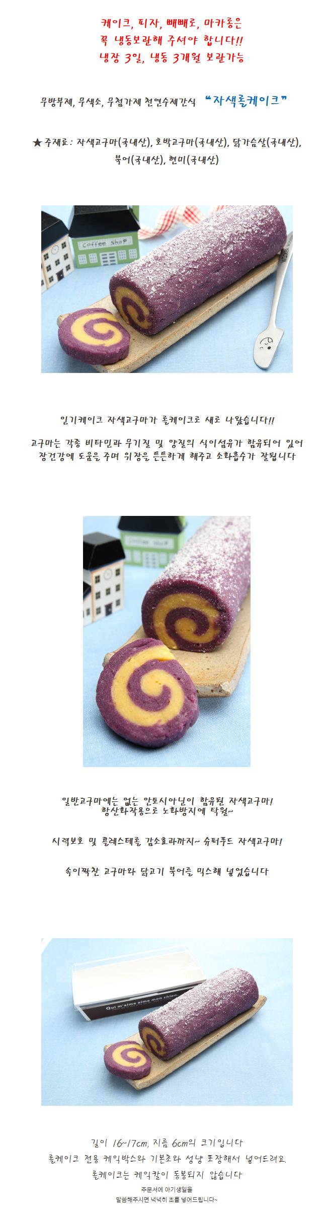 힐링펫 수제케익 자색 롤케이크 - 힐링펫, 18,000원, 간식/영양제, 수제간식