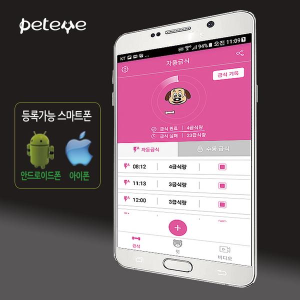 Peteye  peteye 스마트폰어플형 자동급식기