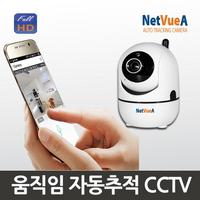 넷뷰A 움직임 자동추적 CCTV 홈카메라